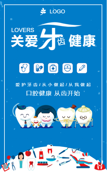 口腔护理牙科诊所宣传