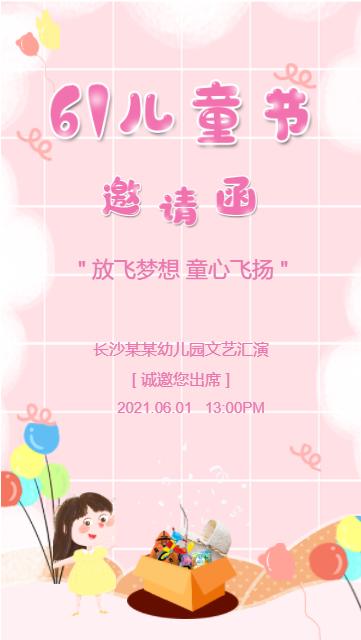 粉色儿童节邀请